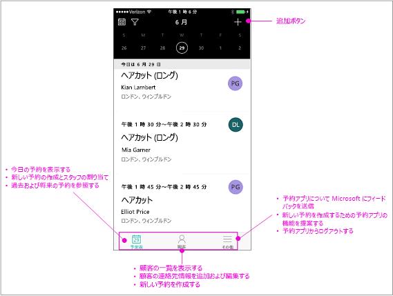 Bookings モバイル アプリのナビゲーション バーには、予定表、顧客、その他という 3 つのオプションがあります