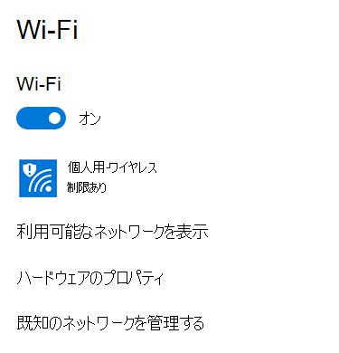 ネットワークの接続が制限されている