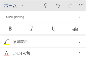 Word Mobile のテキスト書式設定メニューのスクリーンショット。
