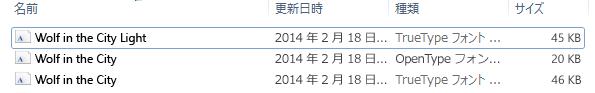 解凍されたファイル内のフォントの一覧。
