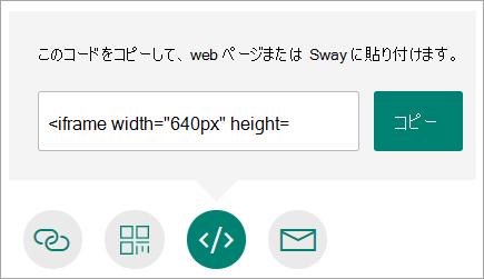 Web ページまたは Sway に埋め込むことができるフォームへのリンクを作成する