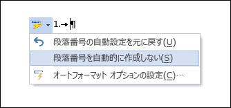 [段落番号オプション] がオートコレクトに表示されます。
