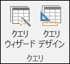 Access リボンの [クエリ] グループには 2 つのオプションがあります。クエリ ウィザードとクエリ デザイン