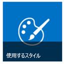 [サイトでの作業の開始] タイルの [使用するスタイル] ボタン