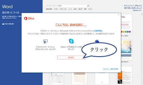 Office の日本ページの [開始] ボタンを取得します。