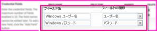 Secure Store ターゲット アプリケーションのプロパティ ページの [資格情報フィールド] セクションのスクリーン ショット。 これらのフィールドを使用すると、ターゲットのログオン資格情報を指定できます。