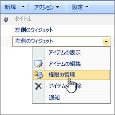 アイテムのドロップダウン メニューのアクセス許可を管理する