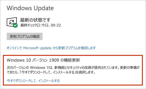 機能更新プログラムの配置が表示された Windows Update