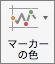 [マーカーの色] ボタン