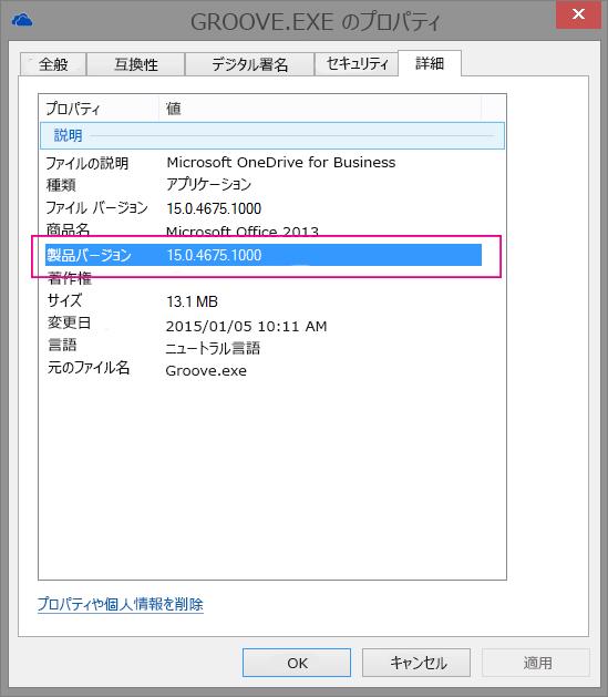 [GROOVE.EXE のプロパティ] ダイアログ ボックスに OneDrive for Business 同期アプリの製品バージョンが表示される。
