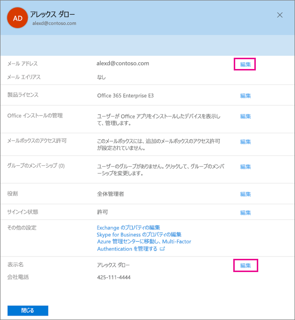 Office 365 のユーザー プロパティ ページ
