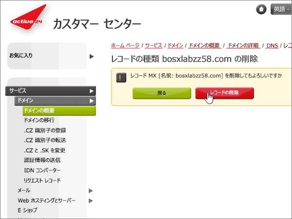 Active24-BP-Configure-2-5