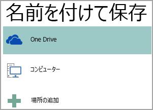 Publisher の [名前を付けて保存] オプションのスクリーンショット。