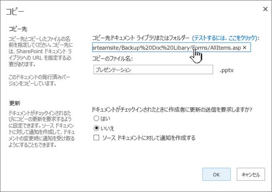 URL が強調表示されたファイルのコピー ダイアログ