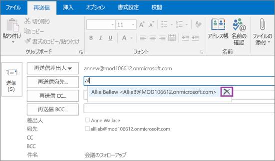 スクリーンショットには、メール メッセージの [再送] オプションが表示されています。[再送] フィールドでは、最初に受信者の名前を数文字入力すると、それに基づいてオートコンプリート機能が受信者のメール アドレスを入力します。