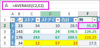 [数式の貼り付け] オプションを使っている場合は、参照を調整します。