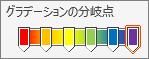 6 つの分岐点を利用したレインボー グラデーション