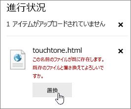 [置換] ボタンが強調表示されている、アップロードの失敗を示すダイアログ ボックス