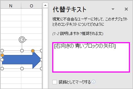 [代替テキスト] ウィンドウと矢印図形の代替テキストの例。