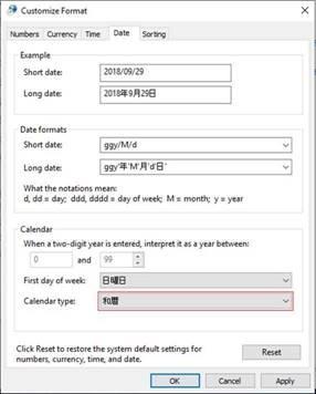 日本語の年号の設定をカスタマイズする