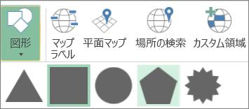 3D Maps の [図形] オプション
