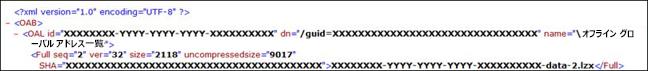 Outlook オフラインアドレス帳のトラブルシューティング