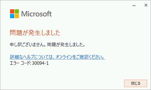 Office のインストール時にエラー コード 30094-4 が表示される