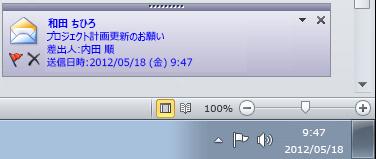 Outlook のデスクトップ通知