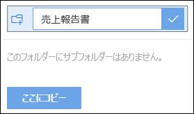 ドキュメント ライブラリの新規のフォルダーへのコピー