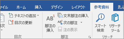 Word_Researcher_UI