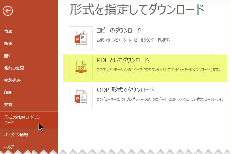 [ファイル]、[形式を指定してダウンロード]、[PDF としてダウンロード] の順に選択します。
