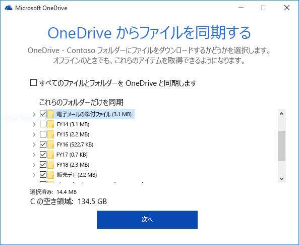 OneDrive for Business フォルダーを選択して同期する