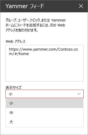 [Yammer フィードの web アドレス] ボックス