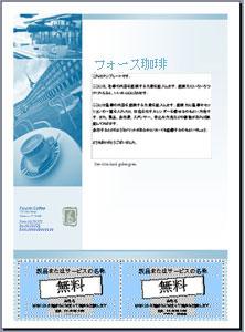 切り取りクーポン付きチラシ、Microsoft Office Publisher 2007 で作成