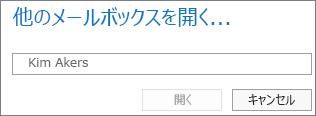 Outlook Web App の [他のメールボックスを開く] ダイアログ ボックス