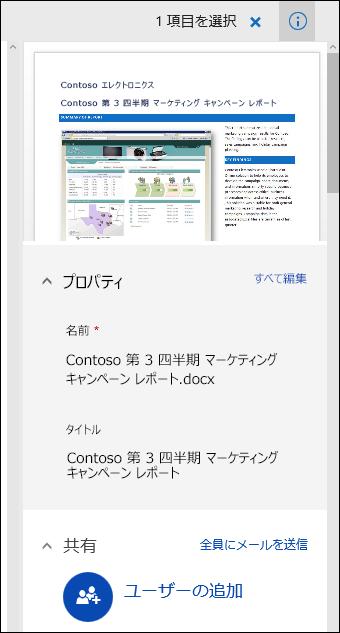 Office 365 の [ドキュメント メタデータ] ウィンドウ