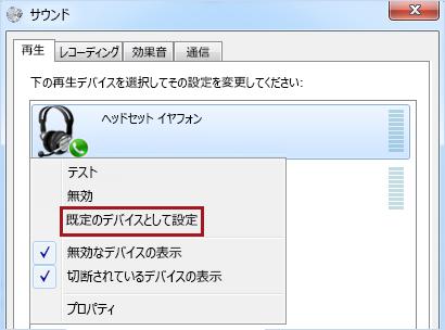 Windows でデバイスを既定として設定する