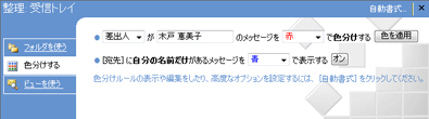 Microsoft Office Outlook 2007 の [整理] ウィンドウ