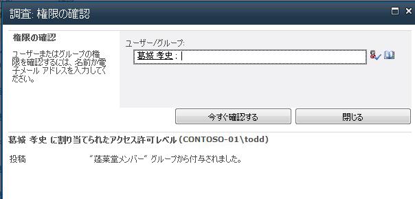 [今すぐ確認する] をクリックして、アクセス許可レベルを表示する
