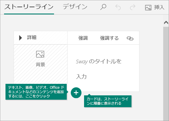 Sway ストーリーライン