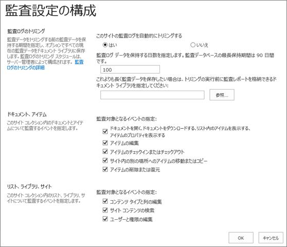 [サイトの設定] ダイアログ ボックスで監査設定を構成する