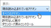 現在読み込まれているアドオンのドロップダウンを表示する [アドオンの管理] ダイアログボックス。
