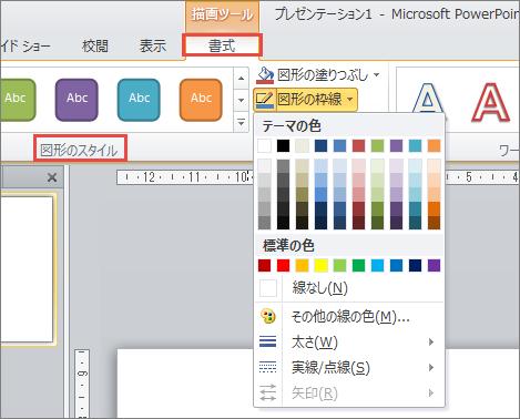 PowerPoint 2010 の図形の境界線オプション