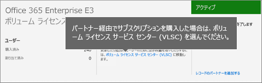 ボリューム ライセンス サービス センター (VLSC) のリンク。