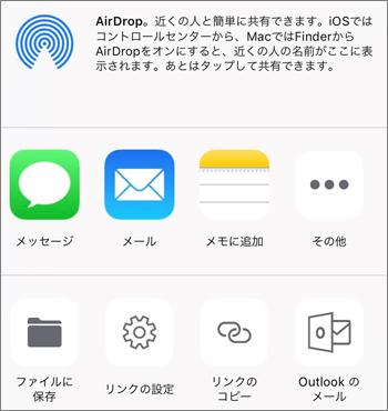 iOS の OneDrive アプリの [写真を保存] ボタンのスクリーンショット