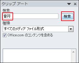 [検索] ボックスにキーワードを入力し、[検索] をクリックします。