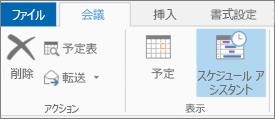 Outlook 2013 の [スケジュール アシスタント] ボタン。