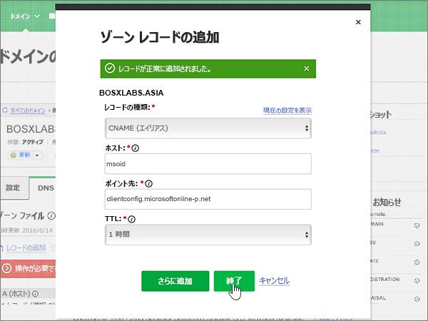 GoDaddy-BP-構成-3-3