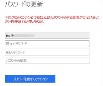 Office 365 では、ユーザーに新しいパスワードを作成するように求めるメッセージが表示されます。