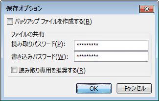 [保存オプション] ダイアログ ボックスの画像